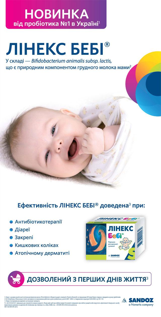 линекс-беби