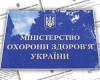 Міжнародні закупівельні організації допоможуть МОЗ із реформою державних закупівель