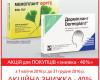 Акционная скидка -40% на препараты Мемоплант форте и Дормиплант