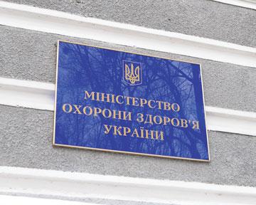 МОЗ оприлюднено інформацію щодо поставок препаратів узаклади охорони здоров'я Києва та області