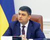 Володимир Гройсман представив план пріоритетних кроків Уряду