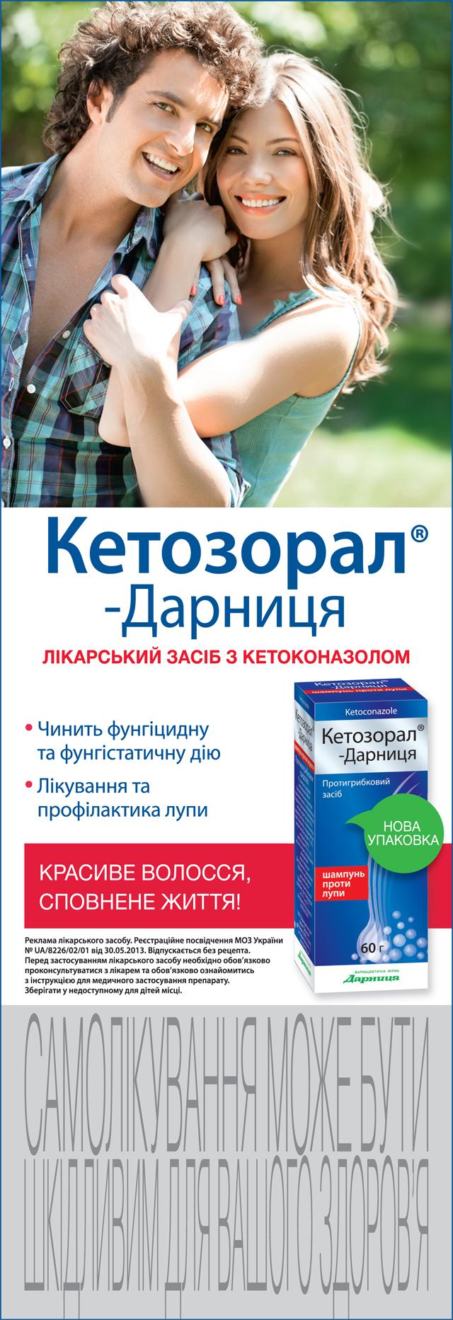 кетозорал