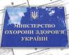 МОЗ підготовлено документи для розмитнення закуплених через міжнародні організації ліків