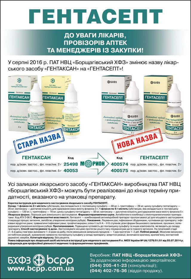 гентасепт