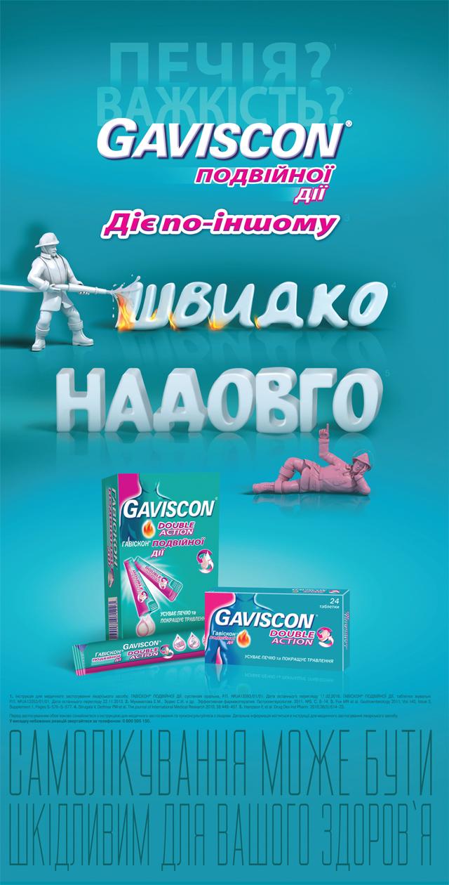 Гавискон