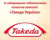 Вітання від компанії Takeda