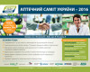 Аптечний саміт України — 2016