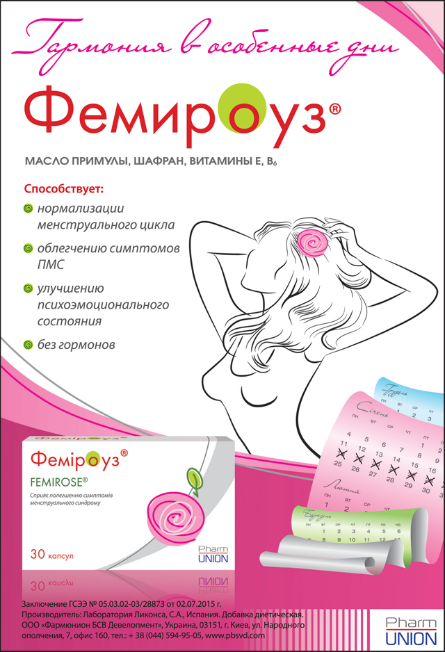 Фемироуз