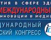 VIII Международный медицинский форум— выбор лидеров отрасли здравоохранения