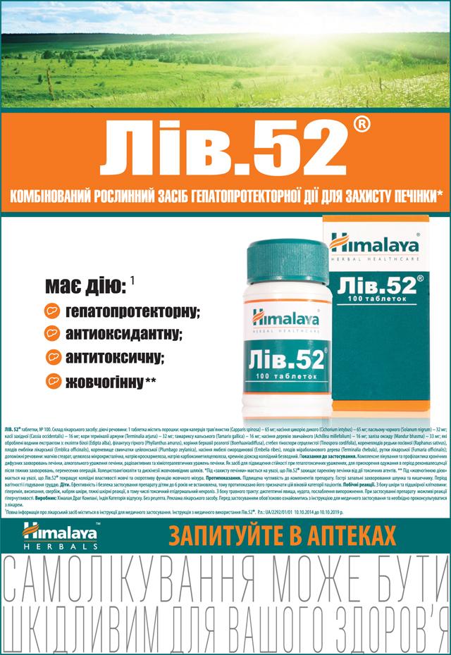 лив52