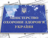 МОЗ врахує напрацювання Асоціації міст України щодо реалізації медичної реформи