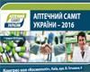Аптечний саміт України-2016