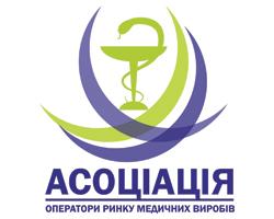 Асоціація «Оператори ринку медичних виробів» направила клопотання доКМУ та МОЗ щодо скасування декларування цін намедичні вироби