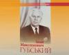 Життя, присвячене фармації: до 100-річчя від дня народження Івана Максимовича Губського