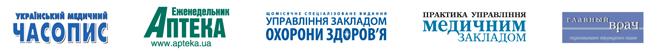 7-й спеціалізований бізнес-форум «Приватна медицина в Україні–2017»