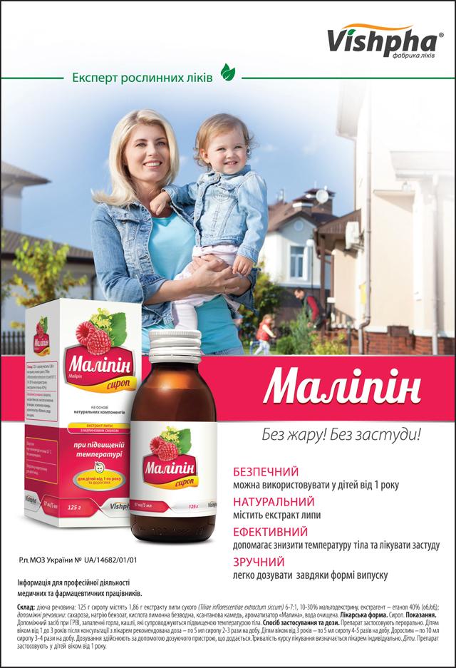Малинин