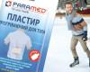 Современные технологии термотерапии спрогревающим пластырем для тела Paramed