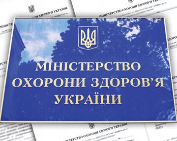 Оголошено конкурс назаміщення посади ректора Львівського національного медичного університету
