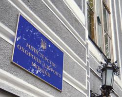 Оголошено конкурс напосаду ректора Запорізької медичної академії післядипломної освіти